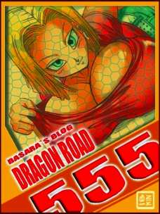 DRAGON ROAD 5