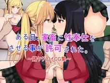 夢子と芽亜里がザーメンタンクにされちゃってる・・・。