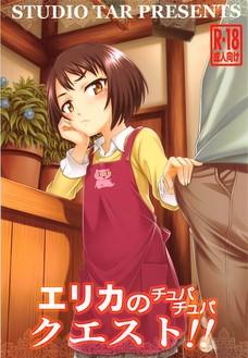 鈴木エリカが小さなお口で複数の肉棒をフェラさせられる!