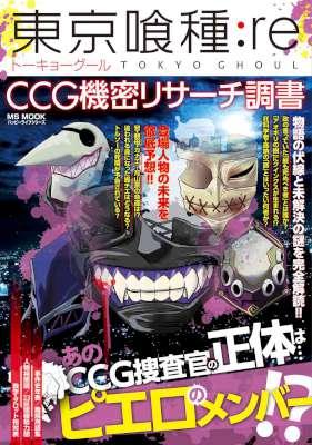 東京喰種 Re CCG機密リサーチ調書