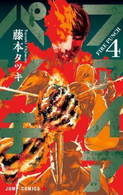 [藤本タツキ] ファイアパンチ 第01-04巻