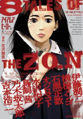 [花沢健吾×アンソロジー] アイアムアヒーロー 公式アンソロジーコミック 8 TALES OF THE ZQN