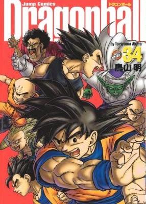 [鳥山明] Dragon Ball -ドラゴンボール- 完全版 全34巻