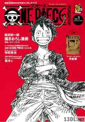 [尾田栄一郎] ONE PIECE magazine Vol.1
