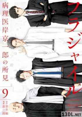 [草水敏×恵三朗] フラジャイル 病理医岸京一郎の所見 第01-09巻