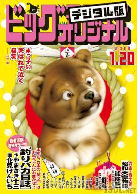 ビッグコミックオリジナル 2018年02号
