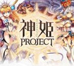 (Game CG)[DMM.com] 神姫PROJECT (Animated GIF)
