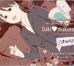 (同人CG集)[Spread Happiness (Yukihiro)] Dakimakura3