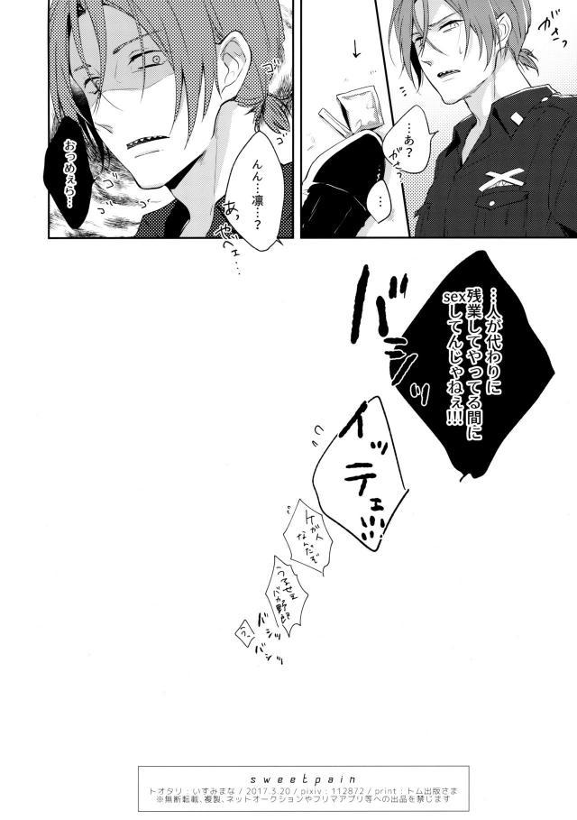 【Free!!】Sweet pain【無料同人】021