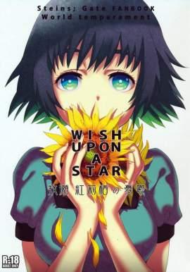 【シュタインズ ゲート(STEINS;GATE)】Wish a upon star【えろまんが】
