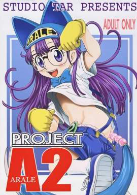 【Dr.スランプ】PROJECT ARALE 2【エロ同人】