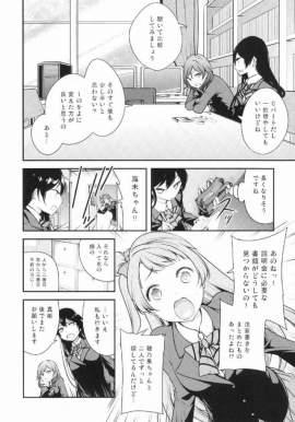 【ラブライブ!】リナリアハート【エロ同人】