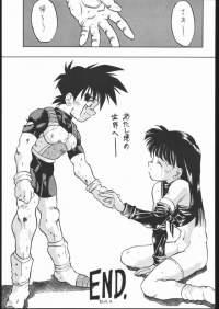【ドラゴンボール】PSYCHO DELICIOUS VOLUME 5【エロマンガ】
