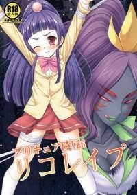 【まほプリ】プリキュア陵辱6 リコレイプ【エロ同人】