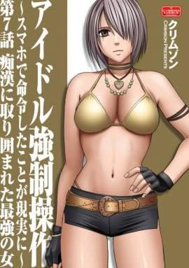 アイドル強制操作7【同人】