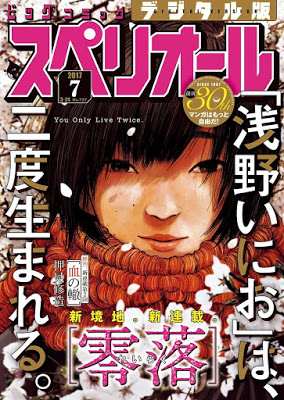 [雑誌] ビッグコミックスペリオール 2017年07号 [Big Comic Superior 2017-07] Raw Download