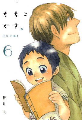 [Manga] ちちこぐさ 第01-06巻 [Chichi Kogusa Vol 01-06] Raw Download