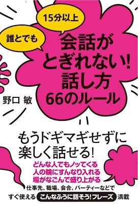 [Manga] 誰とでも 15分以上 会話がとぎれない!話し方 66のルール Raw Download
