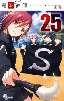 [Manga] 電波教師 第01-25巻 [Denpa Kyoushi Vol 01-25] Raw Download