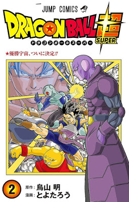 [Manga] ドラゴンボール超 第01-02巻 [Dragon Ball Chou Vol 01-02] Raw Download