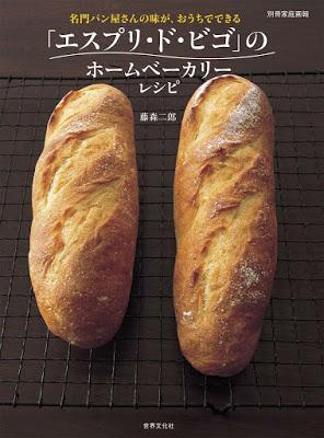 "[Manga] 「エスプリ・ド・ビゴ」のホームベーカリーレシピ 名門パン屋さんの味が、おうちでできる [""Esprit Dobigo"" No Home Bakery Recipe Meimon Pan Ya San No Aji Ga, Ochi De Dekiru] Raw Download"