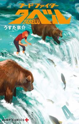 [Manga] フードファイタータベル 第01-04巻 [Food Fighter Tabelu Vol 01-04] Raw Download