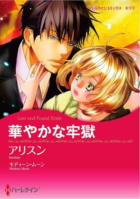 [Manga] 華やかな牢獄 [Hanayakana Rogoku] Raw Download