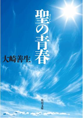 [Novel] 聖の青春 [Hijiri No Seishun] Raw Download