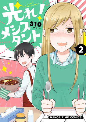 [Manga] 光れ!メシスタント 第01-02巻 [Hikare Meshi-stant Vol 01-02] Raw Download