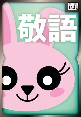 [Manga] 今さら聞けない敬語の基本 [Imasara Kikenai Keigo no Kihon] Raw Download