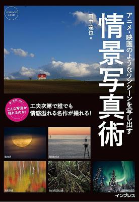 [Manga] アニメ・映画のようなワンシーンを写し出す 情景写真術 こんな写真が撮れるのか!シリーズ Raw Download
