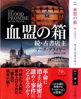 [Novel] 血盟の箱 – 続・古書店主 – [Ketsumei no Hako Koshotenshu] Raw Download