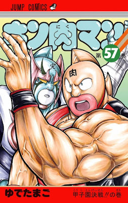 [Manga] キン肉マン 第01-57巻 [Kinnikuman Vol 01-57] Raw Download