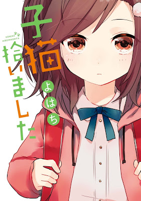 [Manga] 子猫拾いました [Koneko Hiroimashita] Raw Download