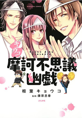 [Manga] キョウコの摩訶不思議幽戯 [Kyoko no Maka Fushigi Yugi] Raw Download