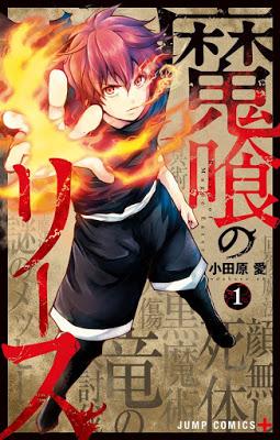 [Manga] 魔喰のリース 第01巻 Raw Download