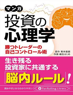 [Manga] マンガ 投資の心理学 [Manga Toshi Shinri Gaku] Raw Download