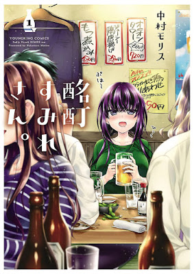 [Manga] 酩酊すみれさん。 第01巻 [Meitei Sumire San Vol 01] Raw Download