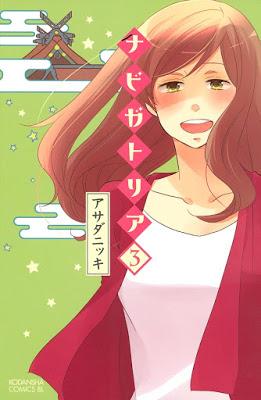 [Manga] ナビガトリア 第01-03巻 [Navigatoria Vol 01-03] Raw Download
