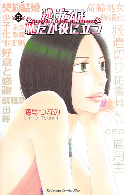[Manga] 逃げるは恥だが役に立つ 第01-09巻 [Nigeru wa Hachida ga Yakunitatsu Vol 01-09] Raw Download