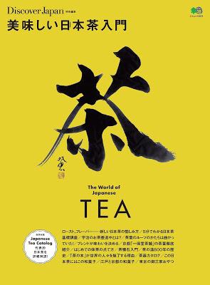[Manga] 美味しい日本茶入門 [Oishii Nippon Chaire Mon] Raw Download