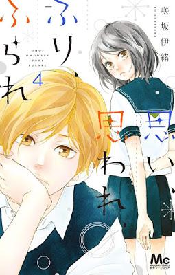 [Manga] 思い、思われ、ふり、ふられ 第01-04巻 [Omoi, Omoware, Furi, Furare Vol 01-04] Raw Download