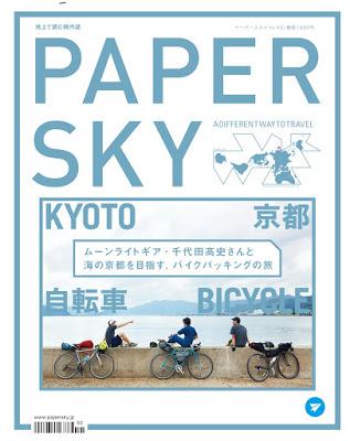 [雑誌] PAPERSKY(ペーパースカイ) no.52 Raw Download