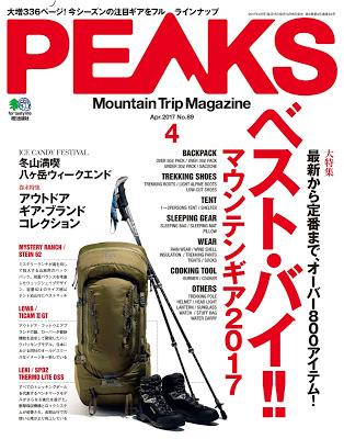 [雑誌] PEAKS (ピークス) 2017年04月号 Raw Download