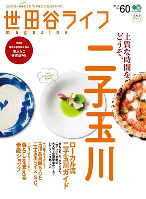 [雑誌] Setagaya Raifu Magazine No.60 [世田谷ライフmagazine No.60] Raw Download