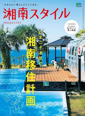 [雑誌] 湘南スタイルmagazine 2017年2月号 第68号 [Shonan Sutairu Magazine 2017-02] Raw Download