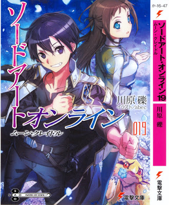 [Novel] ソードアート・オンライン 第01-19巻 [Sword Art Online Vol 01-19] Raw Download