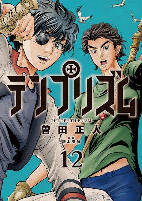 [Manga] テンプリズム 第01-12巻 [Ten Prism Vol 01-12] Raw Download
