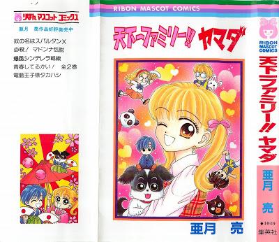 [Manga] 天下一ファミリー!!!ヤマダ 第01巻 [Tenkaichi Famiri Yamada Vol 01] Raw Download