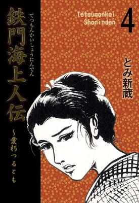 [Manga] 鉄門海上人伝 ~愛朽つるとも 第01-04巻 [Tetsumonkai Shoninden Ai Kutsurutomo Vol 01-04] Raw Download
